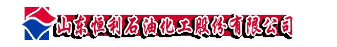 山東恒利石油化工股份有限公司