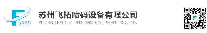 苏州飞拓喷码设备有限公司