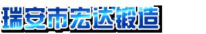 瑞安市宏达锻造有限公司