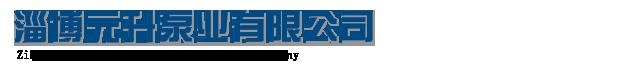 淄博元升泵业有限公司