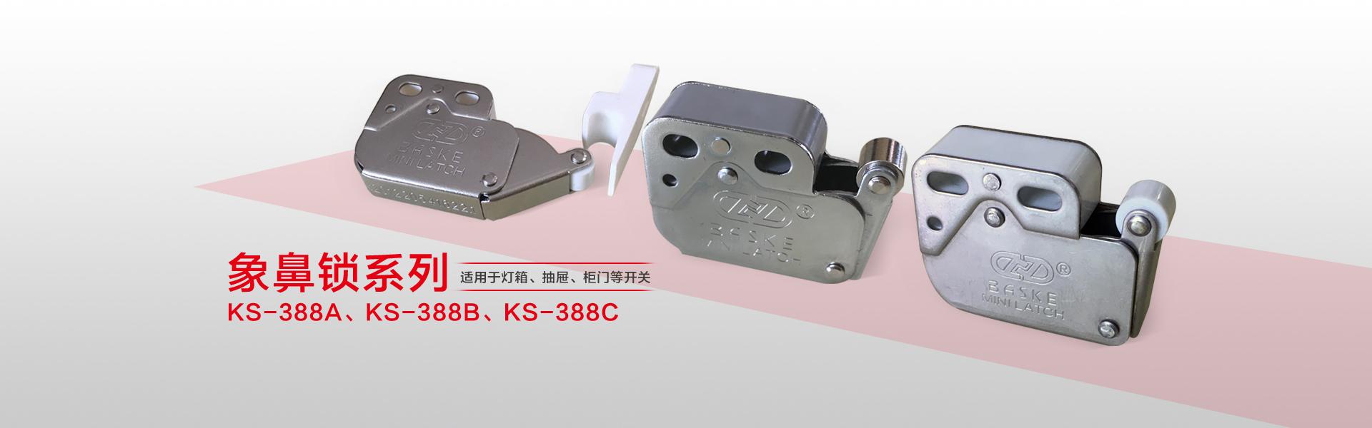肇慶康盛金屬制品有限公司是一家生產家具五金、家電五金配套、建筑裝修五金系列的廠家。
