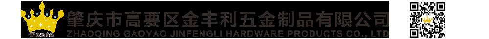 肇庆市高要区金丰利五金制品有限公司