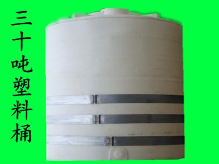 30吨水塔耐酸碱塑料桶