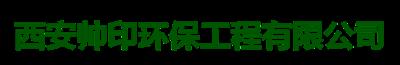 西安帅印环保工程有限公司