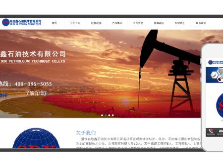 森达鑫石油设备有限公司
