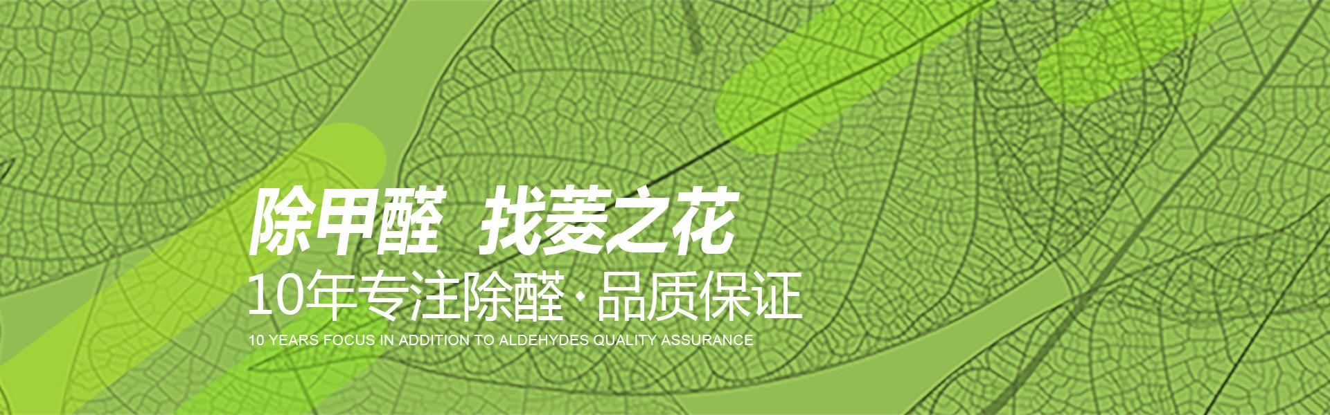 成都菱之花环保科技有限公司