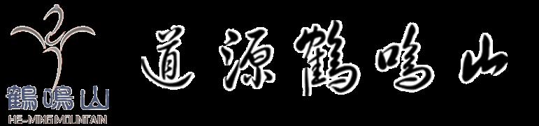 四川大邑鹤鸣山道观管理委员会