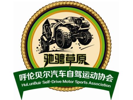 cmp冠军体育汽车cmp冠军体育 娱乐官网运动协会确定业务范围