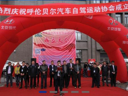 cmp冠军体育汽车cmp冠军体育 娱乐官网运动协会隆重举行成立大会