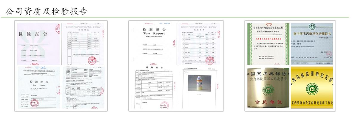 公司资质及检验报告
