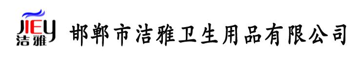 邯郸市qy886卫生用品有限公司