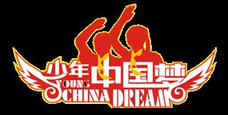 少年中国梦电视栏目