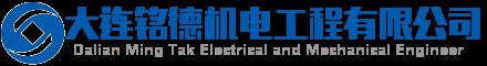 大連銘德機電工程有限公司