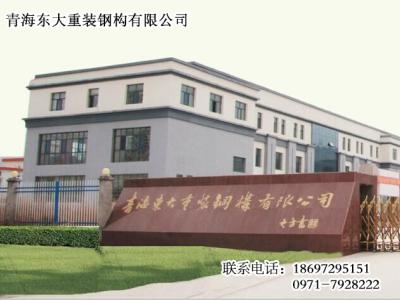 青海東大重裝鋼構有限公司