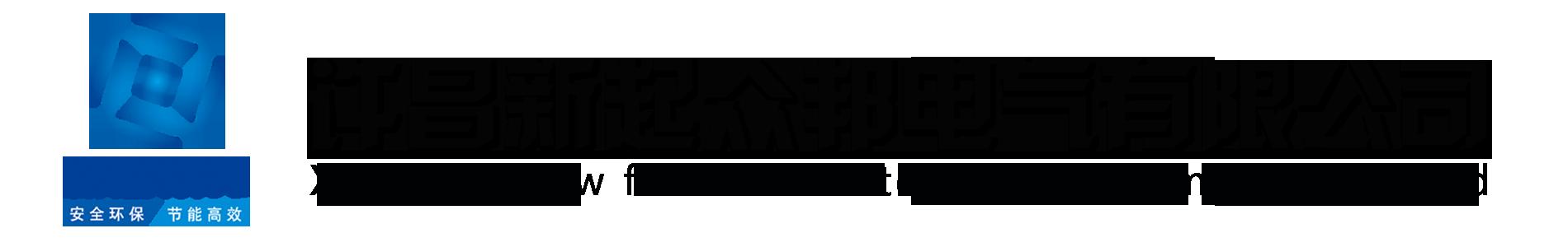 许昌新起众邦电气有限公司