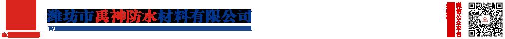 潍坊市禹神防水材料有限公司