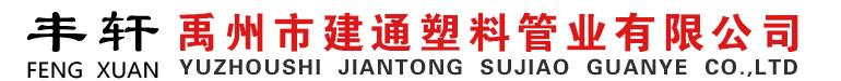禹州市建通塑胶管业有限公司