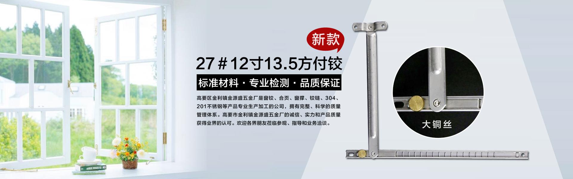 高要区金利镇金源盛五金厂是窗铰、合页、窗撑、铰链、304、201不锈钢等产品生产加工的公司。