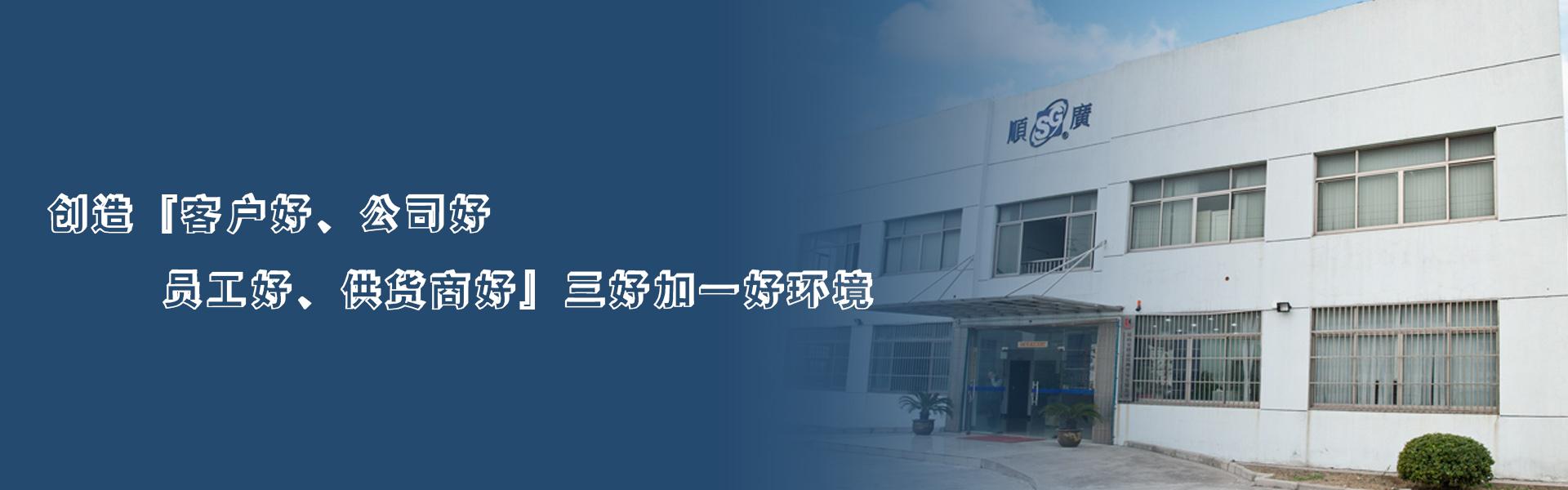 苏州顺广精密设备有限公司