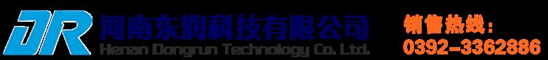 河南省東潤科技有限公司
