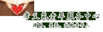 溧阳孝义苑养老院