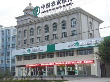 定西岷县农业银行