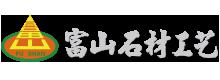 云浮市富山石材工艺有限公司