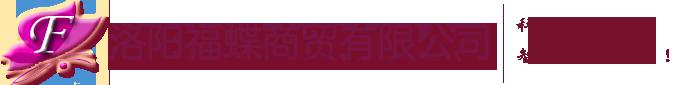 河南洛阳福蝶商贸有限公司