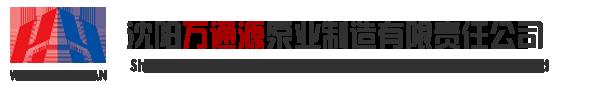 沈阳万通源泵业制造有限责任公司