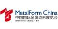 中國國際金屬成形展覽會