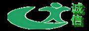 西安市诚信环保科技有限公司