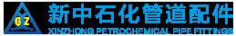 肇慶市高要新中石化管道配件有限公司