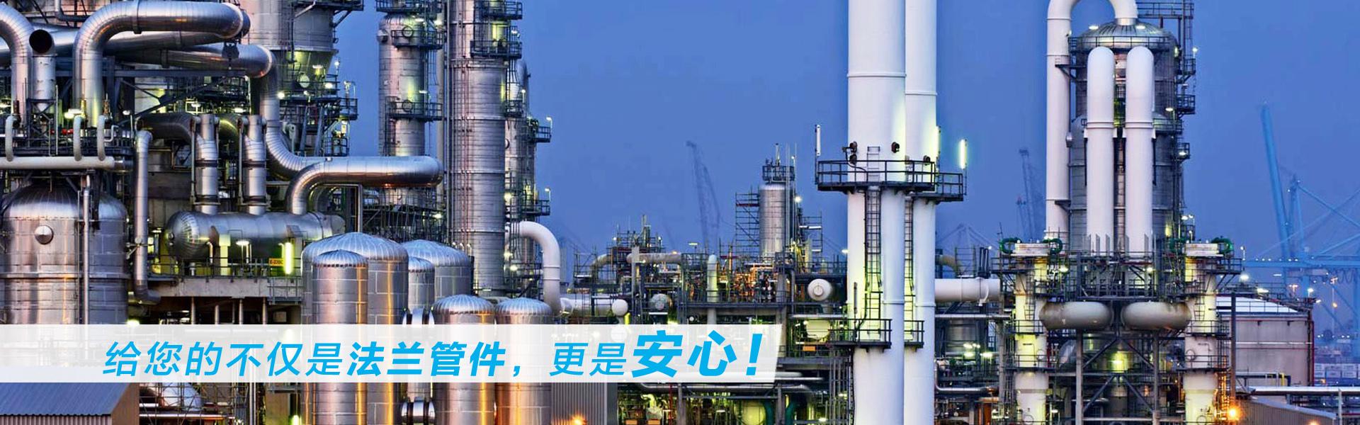 肇慶市高要新中石化管道配件有限公司屬特種設備行業協會會員單位,聯系方式0758-8178335,13580646481黃小姐,歡迎您的到來!
