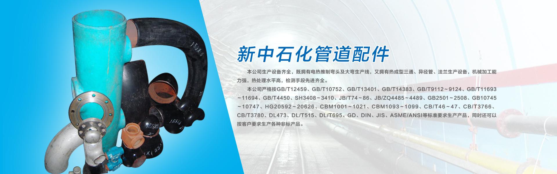 肇庆市高要新中石化管道配件有限公司拥有热成型三通、异径管、法兰生产设备,机械加工能力强,热处理水平高,检测手段先进齐全。