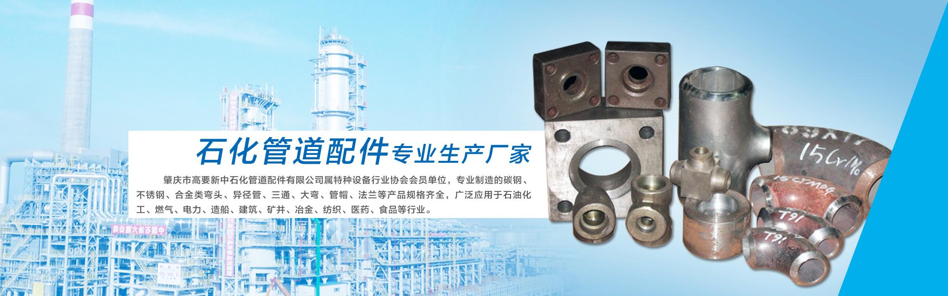 本公司已取得压力管道元件制造许可资格,并通过ISO9001:2008标准体系认证。