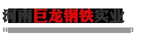 河南巨龍鋼鐵實業有限公司