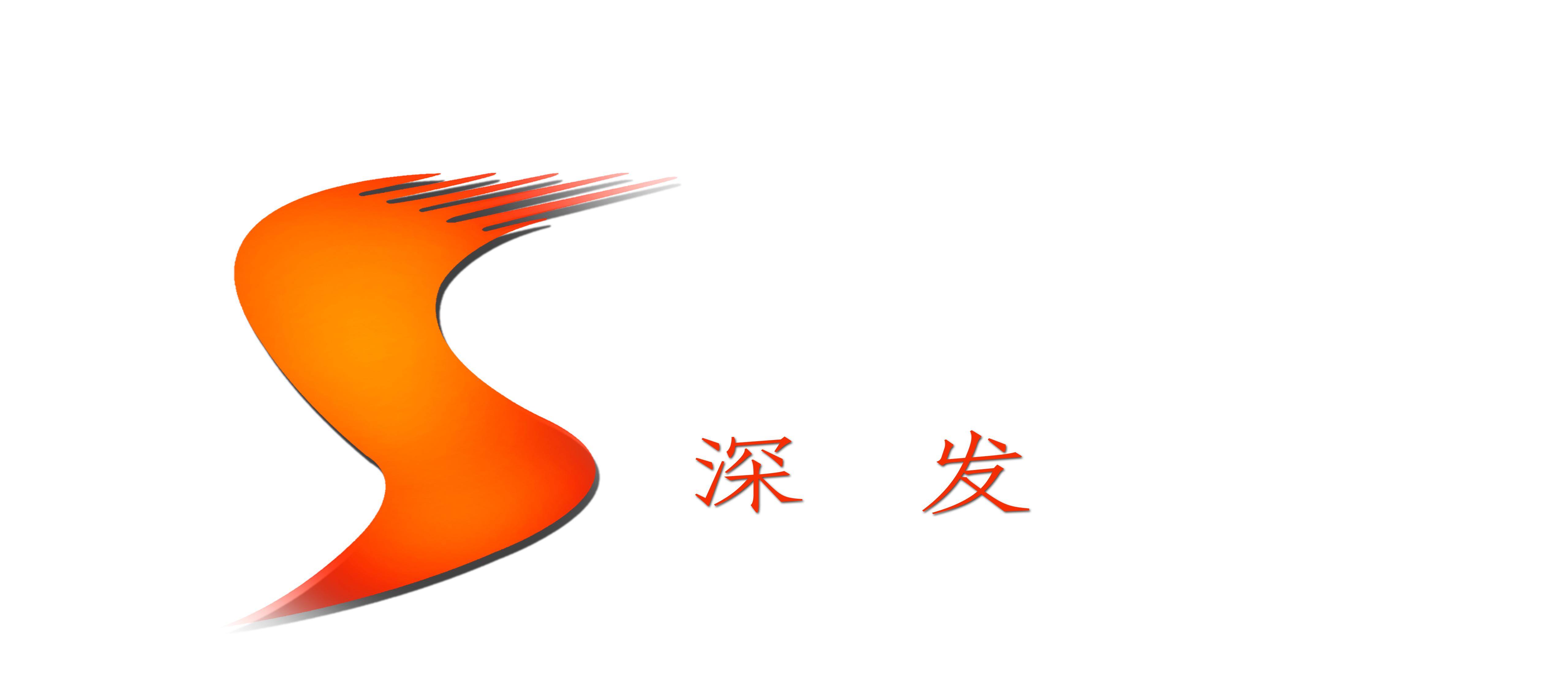 深圳深发爆破拆迁工程有限公司