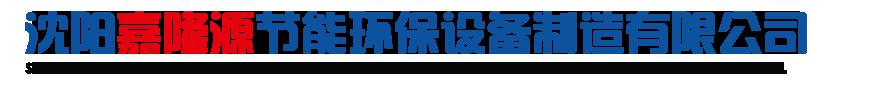 沈阳嘉隆源节能环保设备制造有限公司