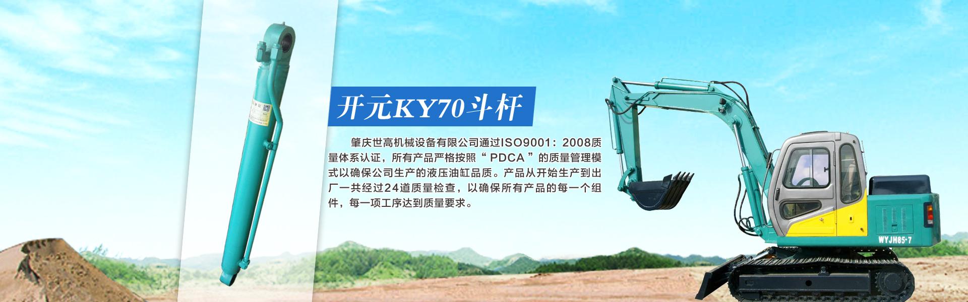 世高机械设备是一家专业从事工程机械销售、维修、加工服务,以挖掘机油缸生产和配套整机销售为主的企业。
