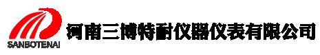 河南三博特耐仪器仪表有限公司