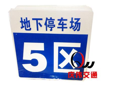 地下停车场易胜博体育投注 地下车库指示牌