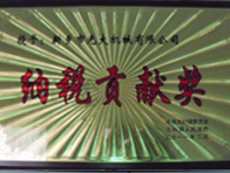 2010纳税贡献奖
