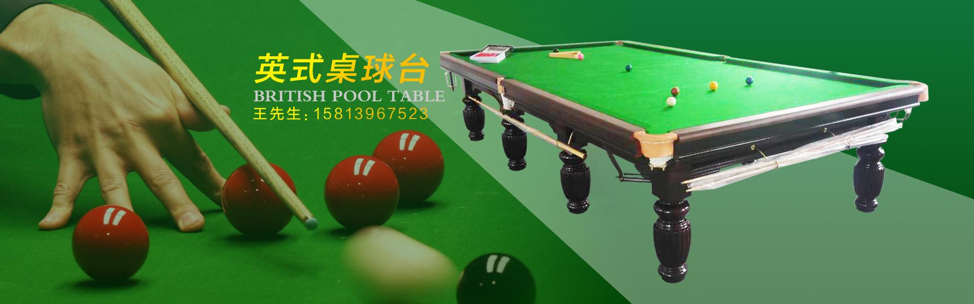 打台球的桌子叫台球桌,台球也叫桌球,并由专业的、标准的球桌做为比赛和娱乐的器材。一般的球桌都是6个洞,四角四个,中间两个。台球桌分为斯诺克球桌、美式落袋、九球桌、开伦球桌。其中斯诺克台球桌(英式台球桌)球台内沿长3569MM×1788MM(允许偏差+/-13MM),从地面到库边顶部高度为851MM-876MM。本产品为比赛用标准版,公司产品主要销往肇庆本地,四会,怀集,梧州,云浮等地区及城市。咨询电话:15813967523王先生