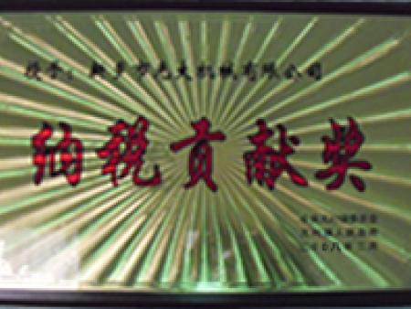2012纳税贡献奖