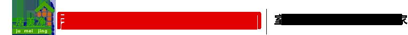 安陽市居美凈環保技術有限公司