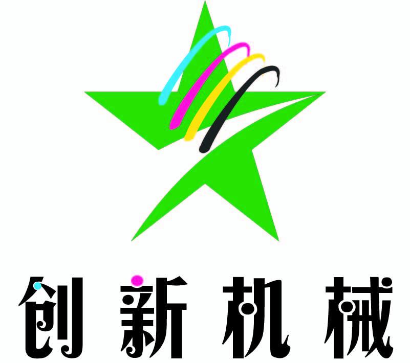 北京创新鼎盛包装机械设备有限公司