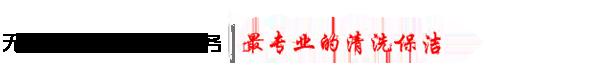 无锡华中清洗保洁服务有限公司