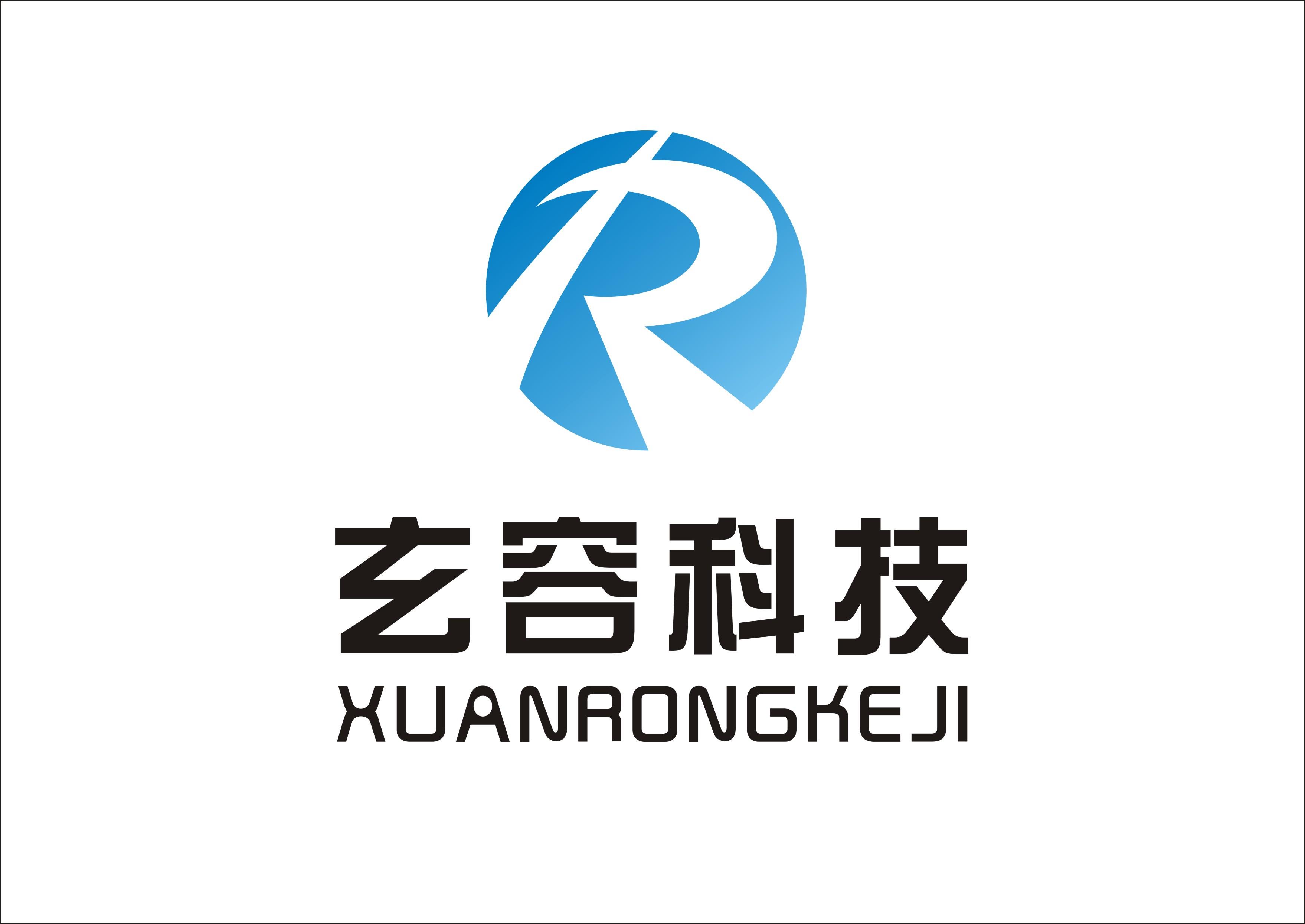 河南玄容电子科技有限公司