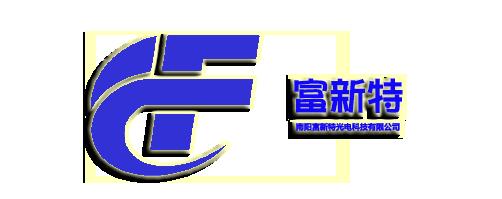 南阳富新特光电科技有限公司