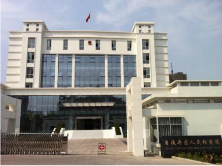 自贡市自流井区人民检察院